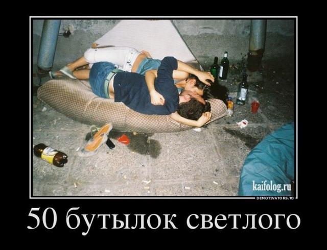 Демотиваторы - 254 (50 демотиваторов)