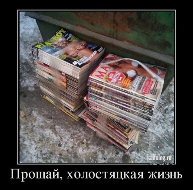 Русские демотиваторы - 224 (50 демотиваторов)