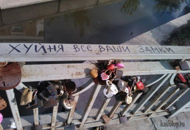 Фотоприколы про Россию. Подборка - 272 (80 фото)
