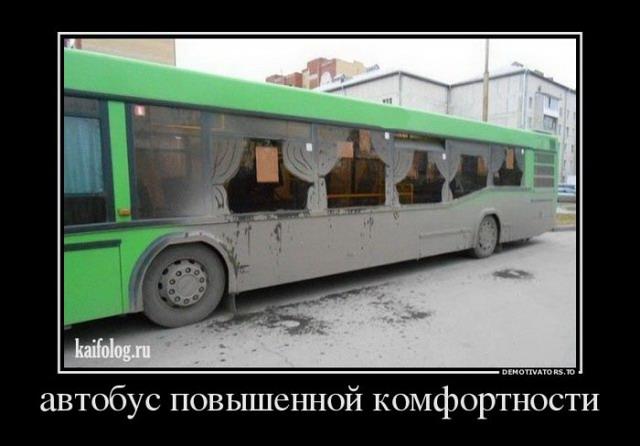 Прикольные русские демотиваторы - 226 (50 демов)