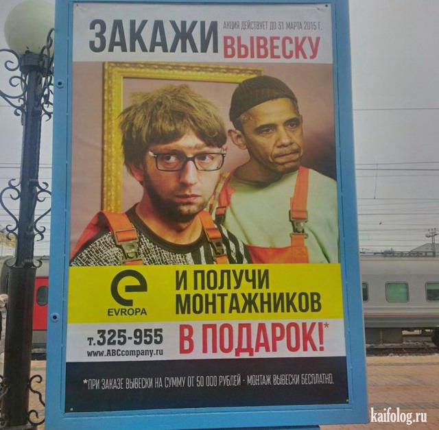 Приколы про Россию. Подборка - 274 (85 фото)
