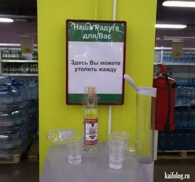 Приколы из магазинов и супермаркетов (50 фото)