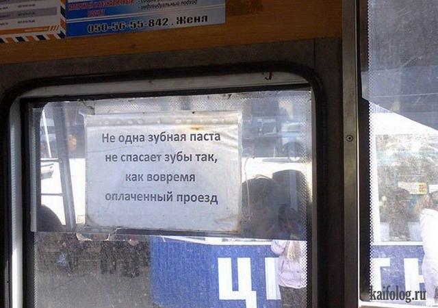 Фото приколы про Россию. Подборка - 277 (80 фото)
