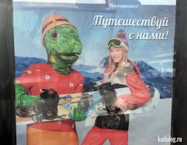 Фотоприколи по-російськи.  Подібні - 278 (75 фото)