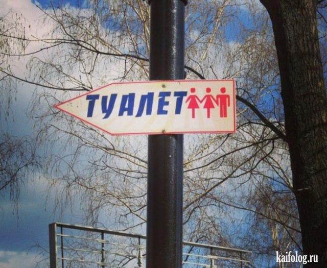 Приколы и маразмы по-русски. Подборка - 275 (85 фото)