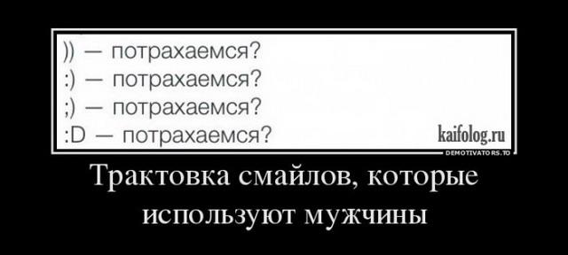 Демотиваторы - 259 (45 демок)