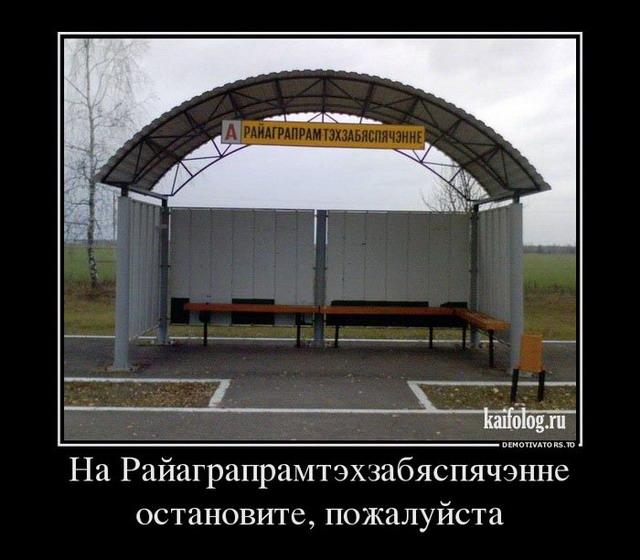 Смешные демотиваторы - 261 (45 демотиваторов)