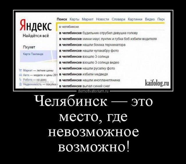 Прикольные русские демотиваторы 231 55