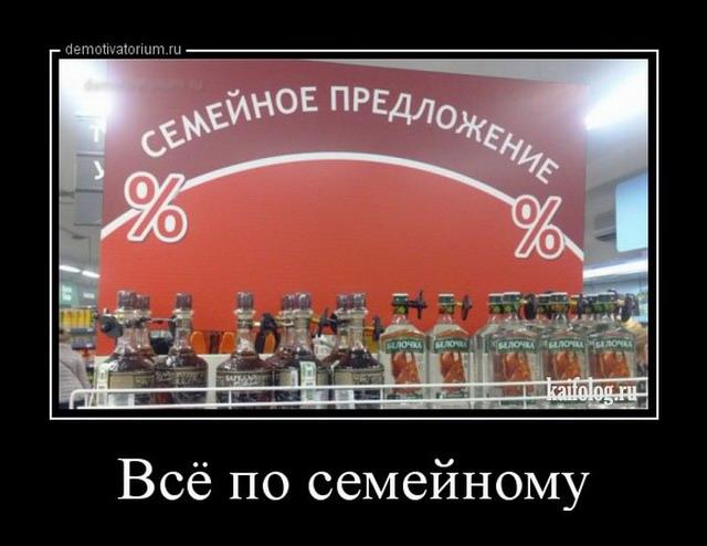 Прикольные русские демотиваторы - 231 (55 демок)