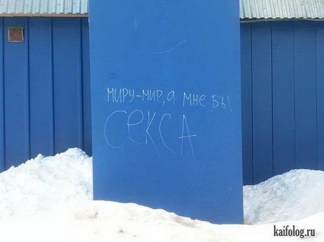 Фото приколы по-русски. Подборка - 279 (80 фото)