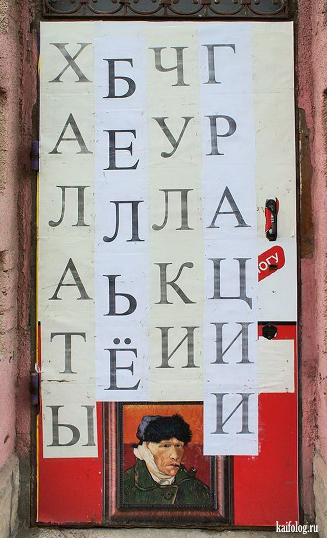 Фотоприколы по-русски. Подборка - 280 (90 фото)