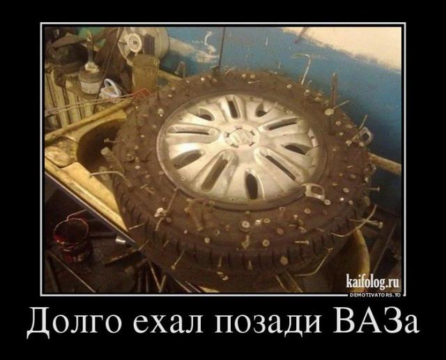 Смешные демотиваторы про Россию - 233 (45 демок)