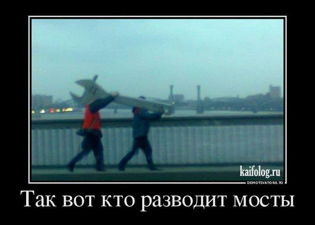 Смешные демотиваторы про Россию - 235 (45 штук)