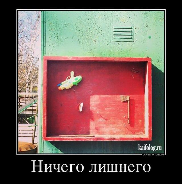 Демотивация по-русски - 236 (50 демотиваторов)