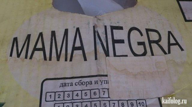 Названия не для русских (45 фото)