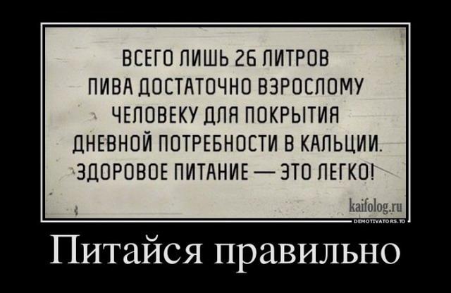 Демотивация - 267 (50 демотиваторов)