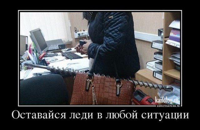 Демотиваторы по-русски - 238 (50 демотиваторов)