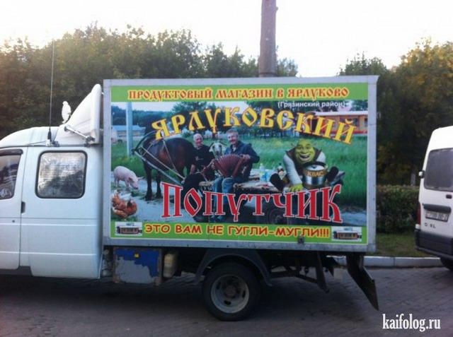 Суровый маркетинг по-русски (50 фото)