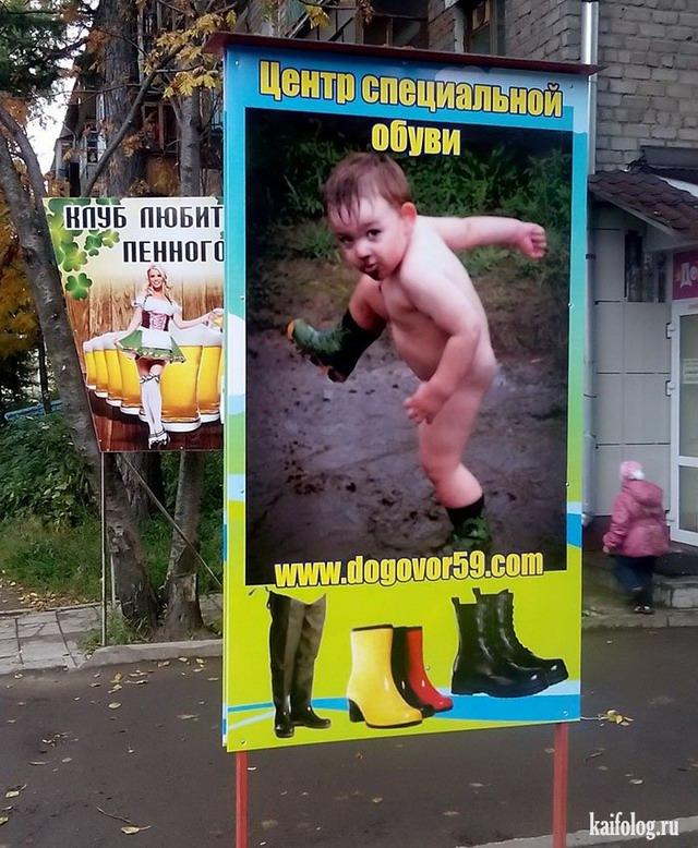 В России все для детей. Часть - 2 (55 фото)