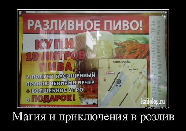 Демотиваторы о России - 239 (45 демок)