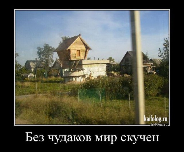 Строительные демотиваторы (55 демок)