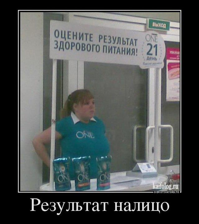 Новые демотиваторы о России - 240 (50 штук)