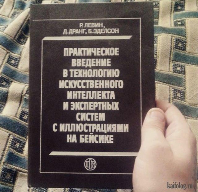 Прикольные книги (45 фото)