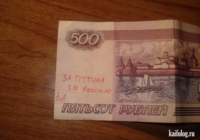 Весёлые русские фотографии - 289 (90 фото)