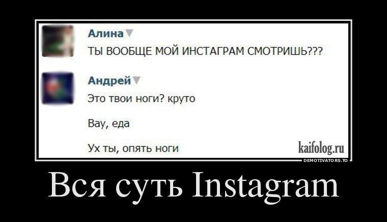демотиватор про инстаграм