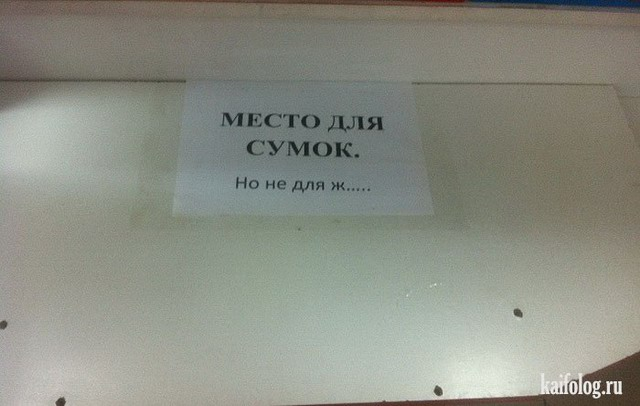 Ржачные русские фото - 290 (90 фото)