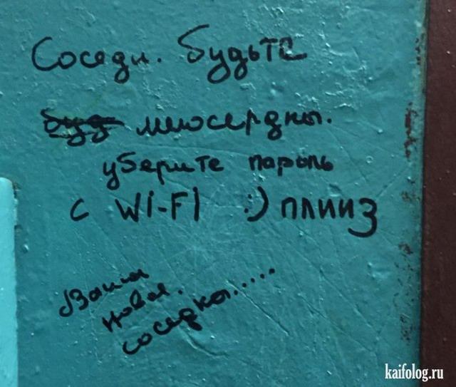 Приколы про Wi-Fi (50 фото)