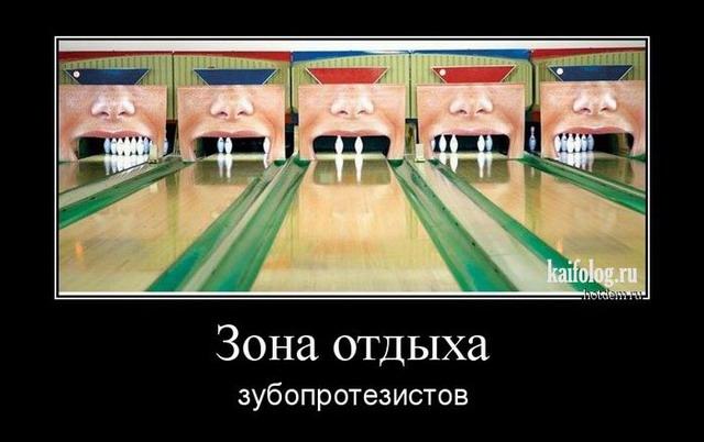 Демотиваторы с приколами - 274 (50 демотиваторов)