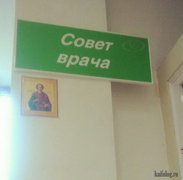 Прикольные фото России - 292 (80 фото)