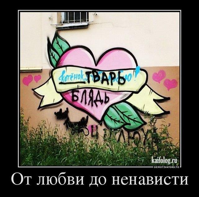 Демотиваторы про любовь (45 демотиваторов)