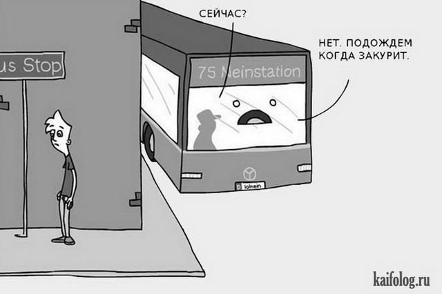 Смешные карикатуры и комиксы (40 картинок)