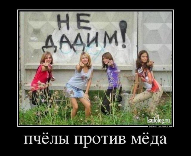 Демотиваторы про русских женщин (45 картинок)