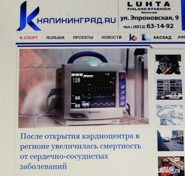 Прикольная Россия - 293 (85 фото)
