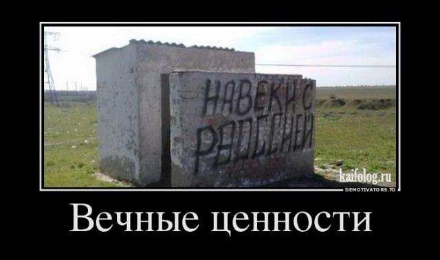 Русские демотиваторы или демки по-русски - 244 (50 штук)