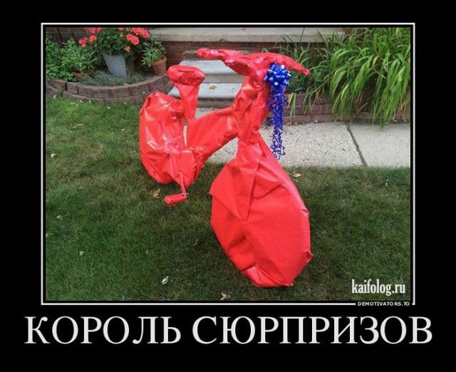 Подборка демотиваторов - 276 (45 штук)