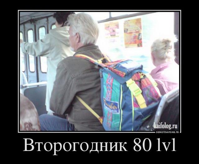 Чисто русские демотиваторы - 245 (50 штук)