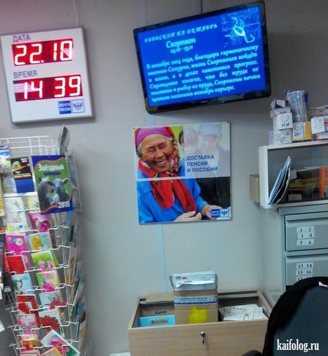 Ужасы Почты России (45 фото)