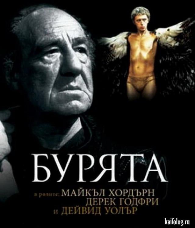 Болгарские киноафиши (40 картинок)