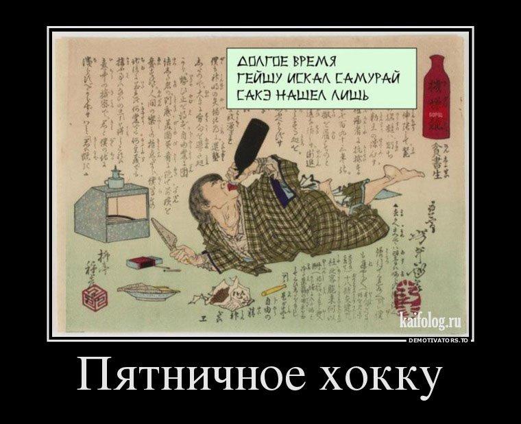 прикольные японские стихи таком