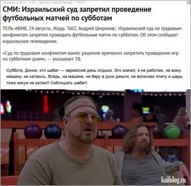 Смешные новости (13 фото)