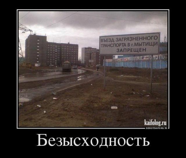 Демотиваторы про Россию (45 интересных демов)