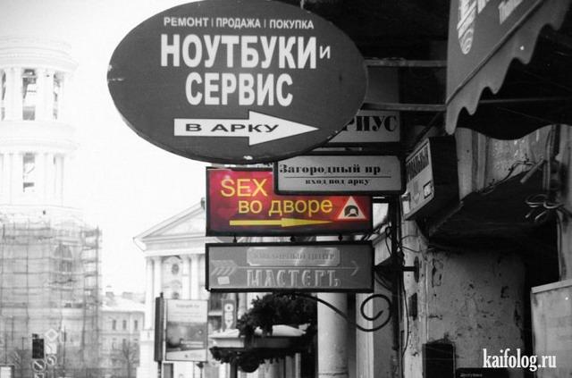 Чисто русские приколы - 296 (75 фото)