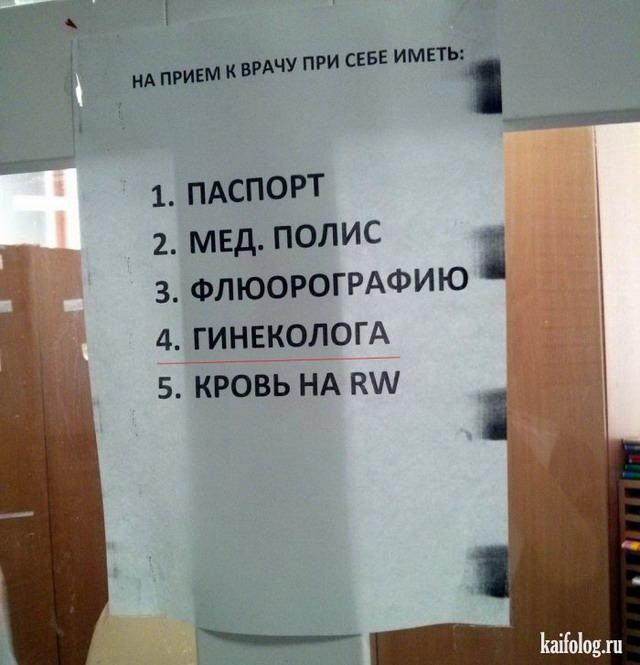 Приколы, маразмы и идиотизмы по-русски - 298 (80 фото)