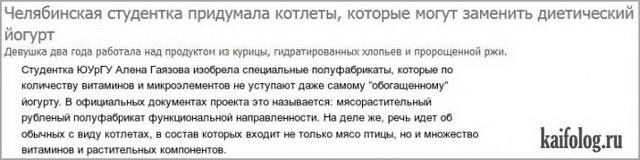 Челябинские новости (15 новостей)