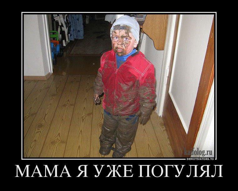 демотиватор мать моя