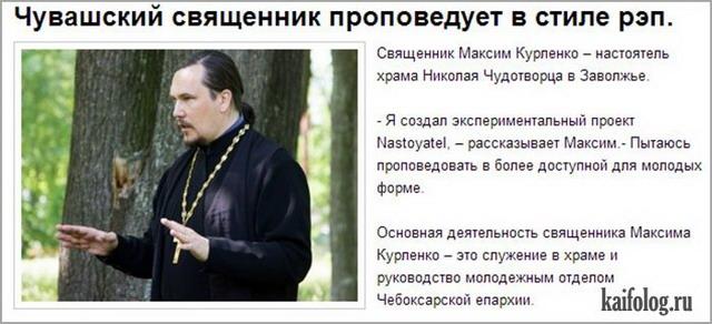 Православие головного мозга (45 фото)